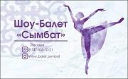 Шоу балет Костанай